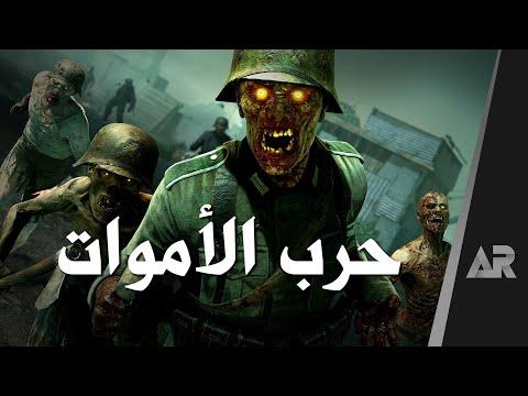 مراجعة وتقييم Zombie Army 4: Dead War