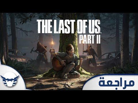 مراجعة The Last of Us 2