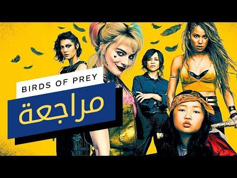 مراجعة فيلم Birds of Prey
