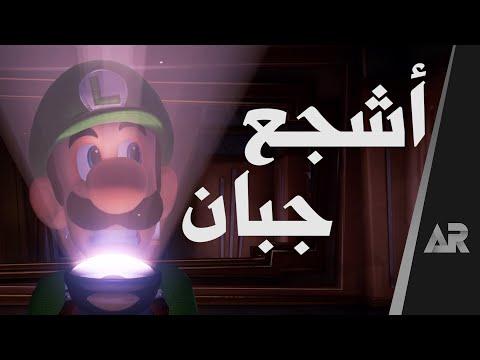 مراجعة وتقييم Luigi's Mansion 3