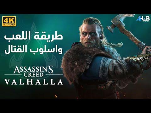 انطباعات فالهالا وتفاصيل اللعبة | Assassin's Creed Valhalla