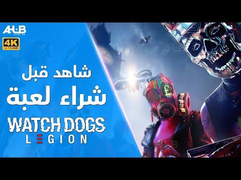 مراجعه وتقييم للعبة ???? Watch Dogs Legions