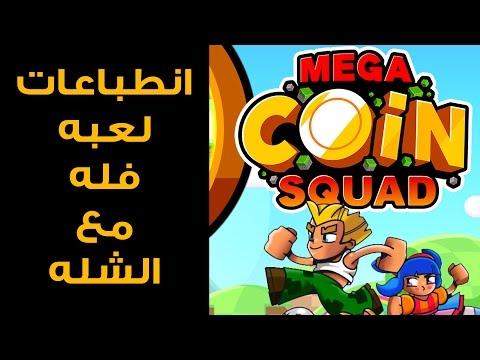 Mega Coin Squad | إنطباعات