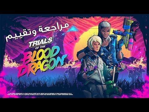 مراجعة و تقييم Trials of the Blood Dragon