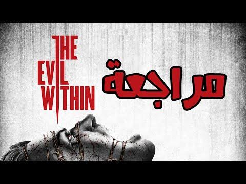 مراجعة لعبة The Evil Within