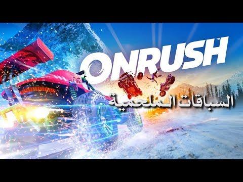 مراجعة وتقييم لعبة Onrush