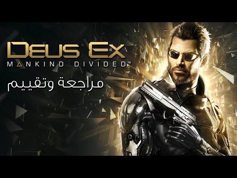 مراجعة و تقييم Deus Ex: Mankind Divided