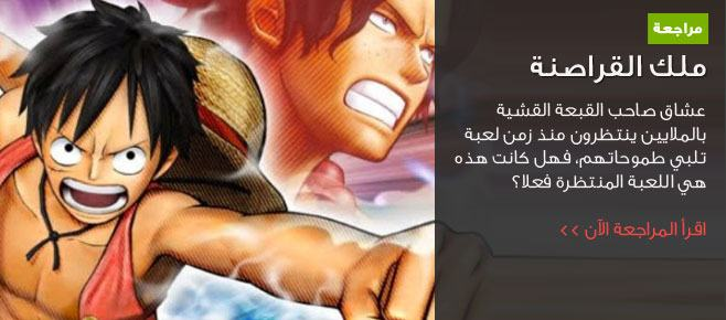 مراجعة One Piece: Pirate Warriors