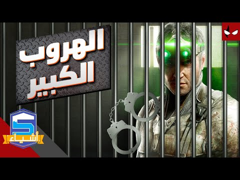 خمس مهمات هروب من السجن رهيبة في الالعاب