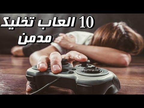 توب10 / العاب لا تقربها ابد???? العاب تسبب الادمان ????