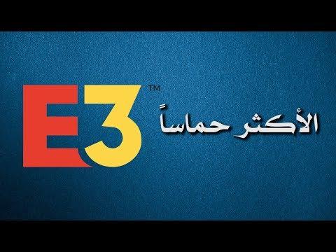 أكثر 10 ألعاب منتظر رؤيتها في E3