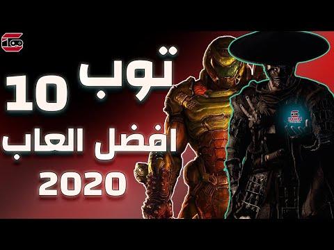 توب 10 افضل العاب سنة 2020 / العاب لازم تلعبهم ????