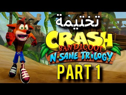 تختيمة Crash Bandicoot: N.sane Trilogy