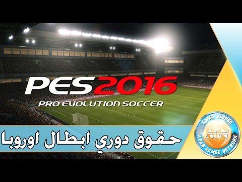 تغطية و تحليل: PES 2016