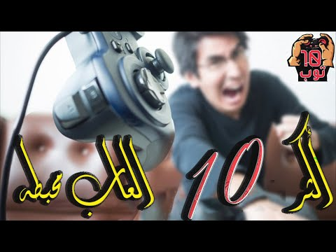 توب 10 / أكثر العاب تحمسنا لها وطلعت مقلب????