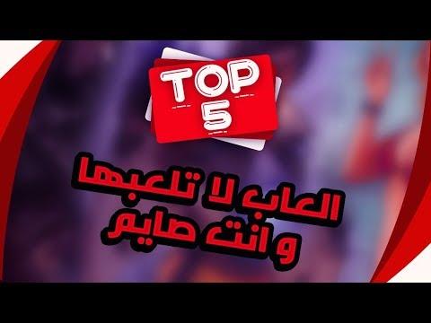 توب5 / العاب لا تقربها ابد في رمضان???? العاب تخليك تفطر ????