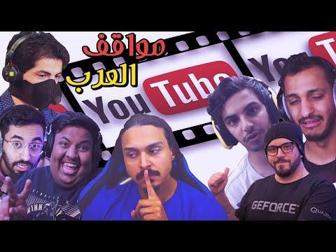أكثر 5 مواقف مضحكة للمشاهير العرب????