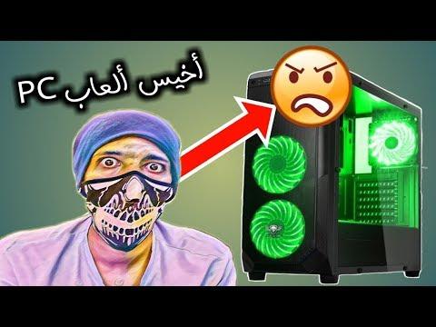 أسوأ ألعاب PC #توب_فايف