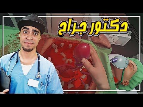 سلسلة: محاكي دكتور الجراحة