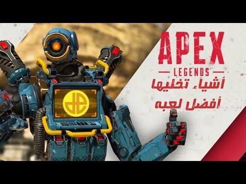 5 اشياء اذا سوتها APEX LEGENDS بتجلد جميع الألعاب