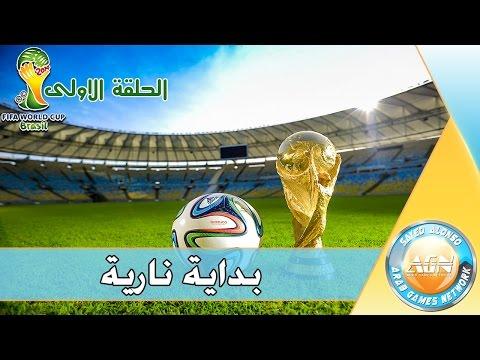 سلسلة: كأس العالم