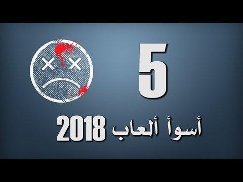 أسوأ 5 ألعاب في 2018