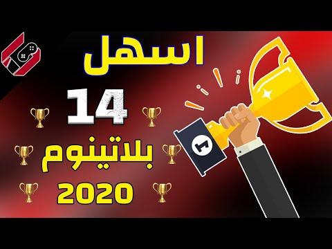 توب 10 اسهل بلاتينوم 2020